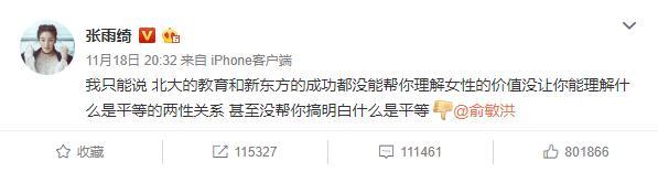 zhang-yuqi-weibo - gender